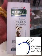 يعرف المنتج www.hairarab.com0569