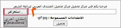 لتحميل الصور وتنزيلها بالموضوع www.hairarab.com57af