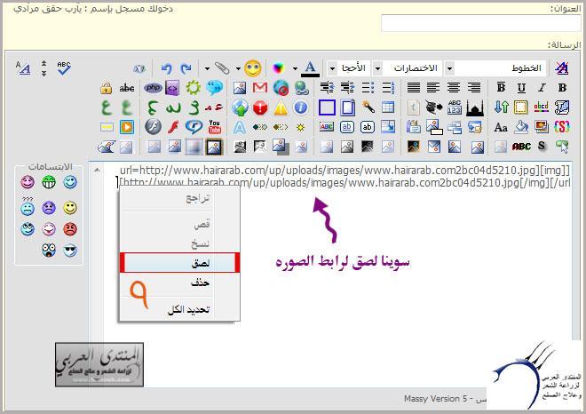 لتحميل الصور وتنزيلها بالموضوع www.hairarab.com666e