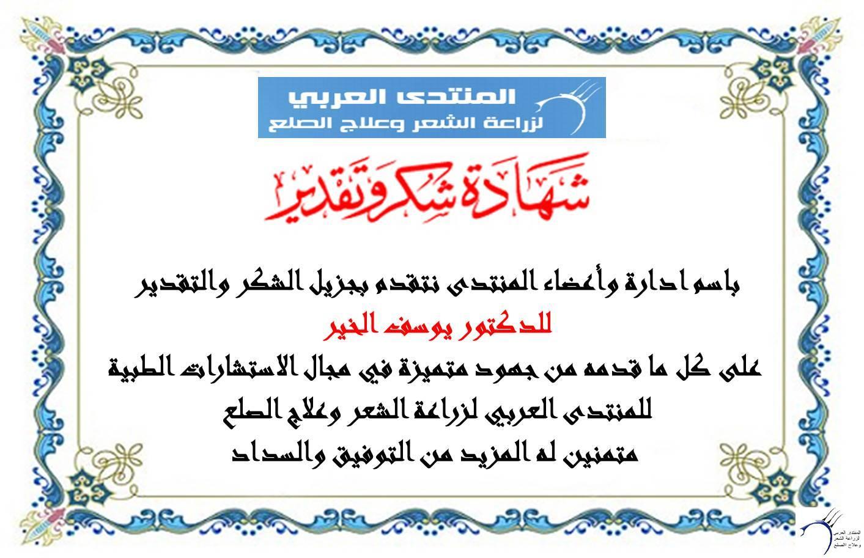 مشاكل الصلع وزراعة الشعر للدكتور www.hairarab.comd402